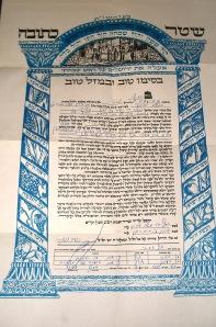 Israeli Ketubah